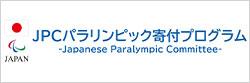 日本パラリンピック委員会のバナー