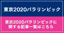 東京2020パラリンピックバナー