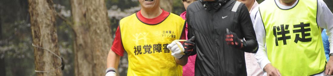 伴走練習会のイメージ写真