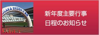 JBMA新年度行事日程のお知らせ