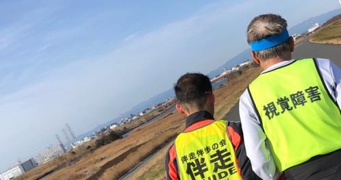 戸田 伴走伴歩の会の写真