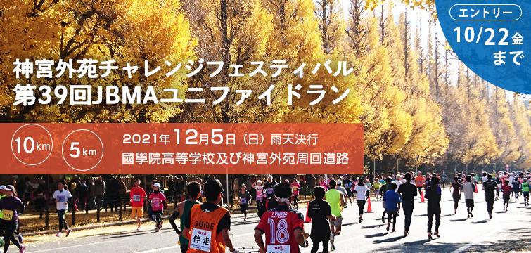 神宮外苑チャレンジフェスティバル第39回JBMAユニファイドラン